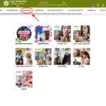 วิธีสั่งซื้อสินค้า ผ่านเว็บ Yves Rocher อีฟ โรเช่